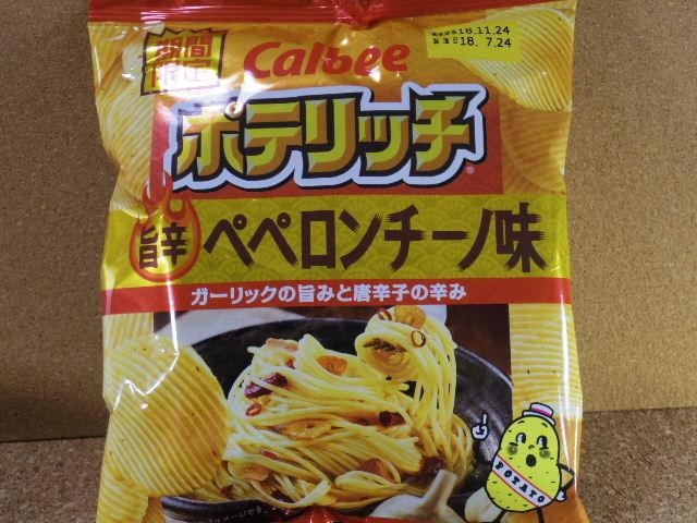 ポテリッチ 旨辛ペペロンチーノ味01