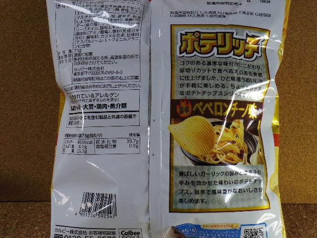 ポテリッチ 旨辛ペペロンチーノ味02