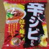 今回のおやつ:ヤマヨシの「ポテトチップス 辛くてシビれる担々麺味」を食べる!