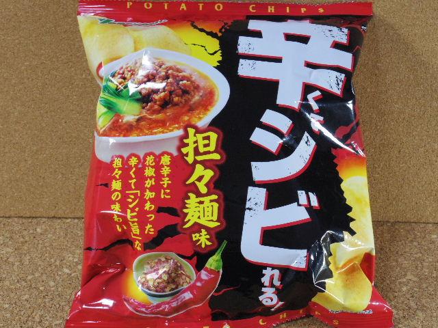 辛さシビれる担々麺味01