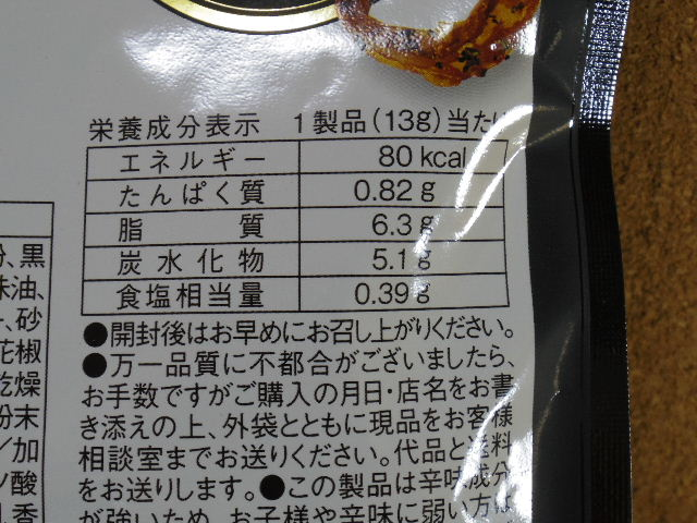 超魔王唐辛子07
