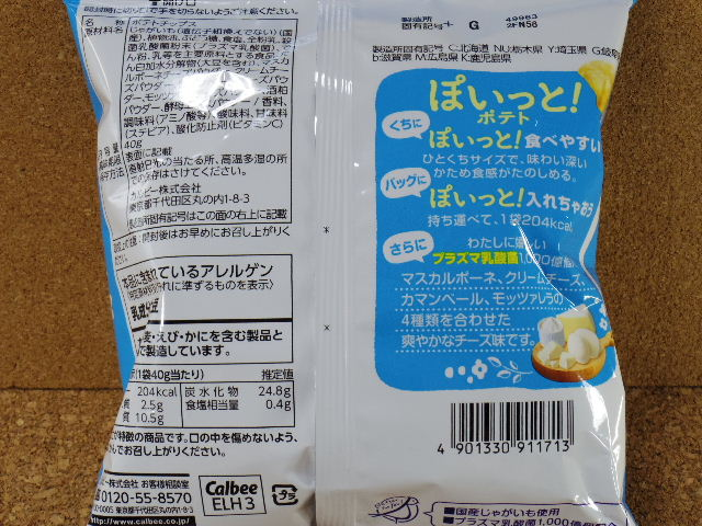 カルビー ぽいっとポテト白いチーズ味02