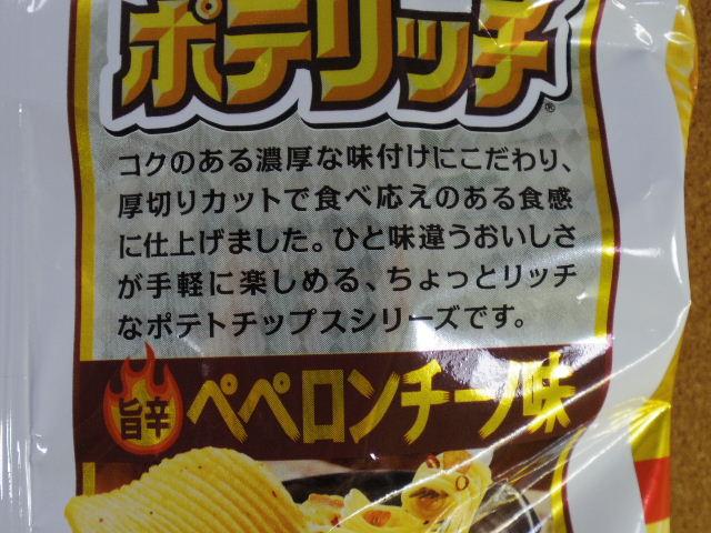 ポテリッチ 旨辛ペペロンチーノ味03