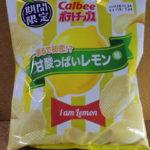 今回のおやつ:カルビーの「ポテトチップス 甘酸っぱいレモン味」を食べる!