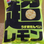 今回のおやつ:三幸製菓の「超レモンうす焼せんべい」を食べる!