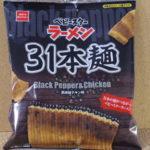 今回のおやつ:「ベビースターラーメン 31本麺 黒胡椒チキン味」を食べる!