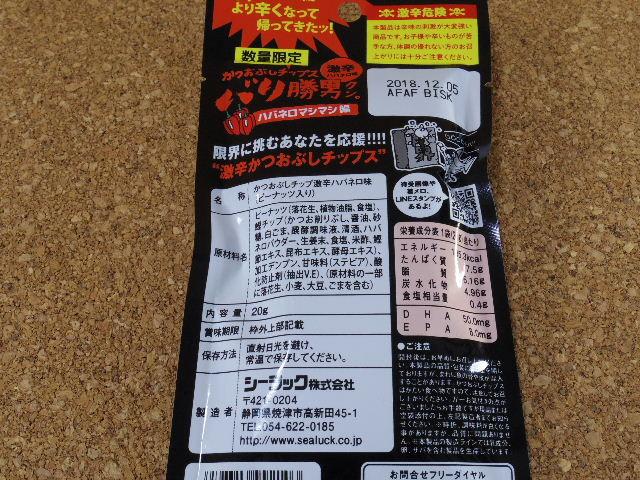 バリ勝男クン激辛ハバネロ味02