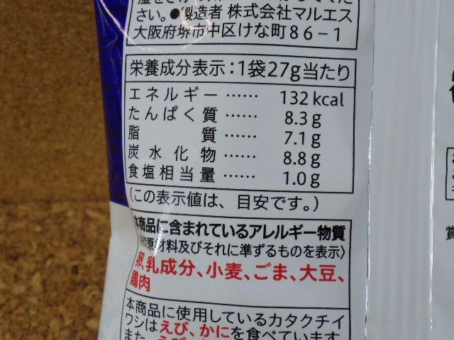 フィッシュフライ醤油マヨネーズ風味06