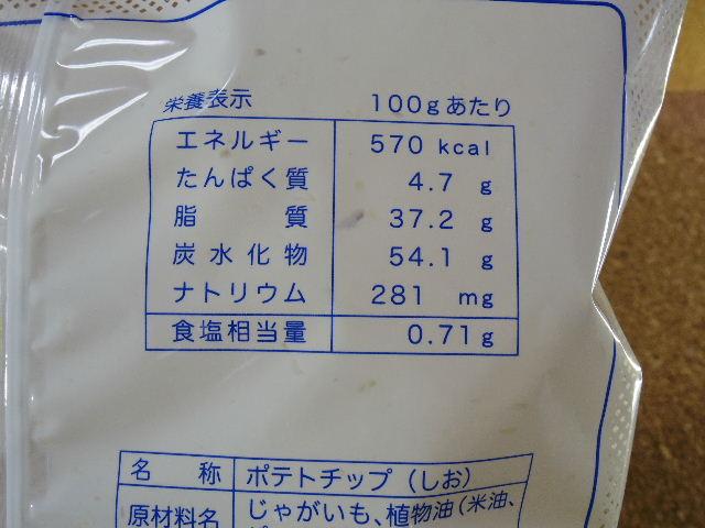 キクスイドーのポテトチップ09