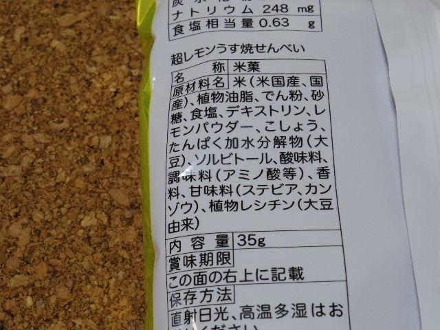 超レモンうす焼せんべい05