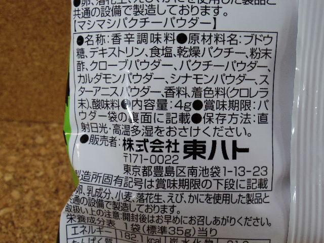 暴君ハバネロ パク盛07