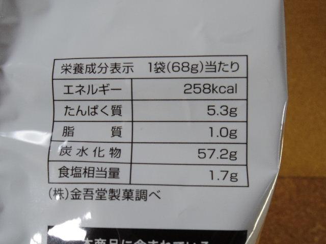 ファミリーマート 二度焼き香ばし醤油せんべい06