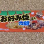 今回のおやつ:菓道の「お好み焼さん太郎」を食べる!