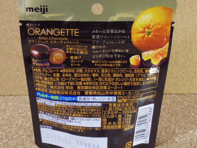 オランジェット ビターチョコレート02