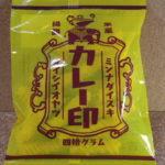 今回のおやつ:三真の「米菓揚餅 カレー印」を食べる!