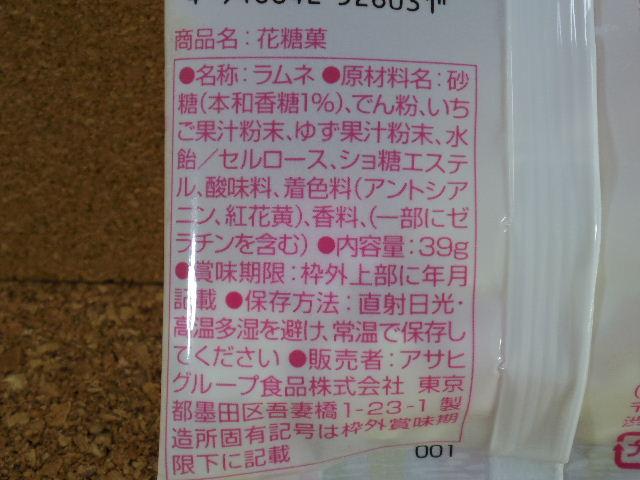 花糖菓05