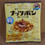 今回のおやつ:カンロの「香ばしナッツクランチ ナッツボン 塩キャラメル味」を食べる!