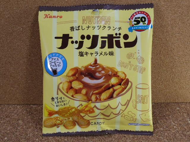 ナッツボン 塩キャラメル味01