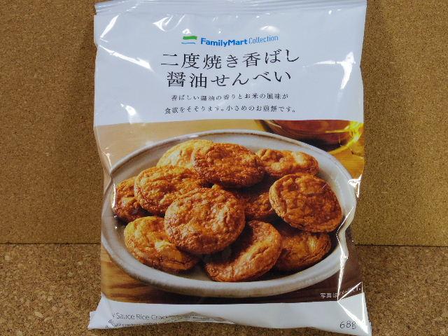 ファミリーマート 二度焼き香ばし醤油せんべい01