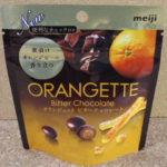 今回のおやつ:明治の「オランジェット ビターチョコレート」を食べる!