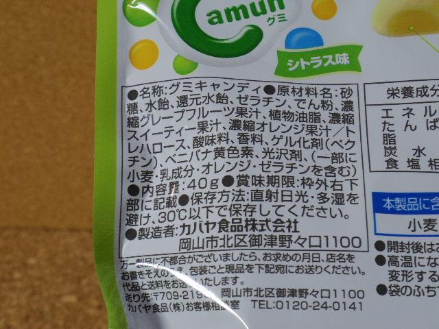 カムングミ シトラス味05