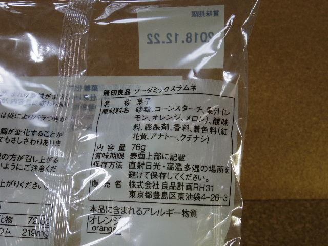無印良品ソーダミックスラムネ07