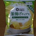 今回のおやつ:西友「釜揚げチップス 香るハーブソルト&ビネガー味」(みなさまのお墨付きシリーズ)を食べる!