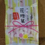 今回のおやつ:アサヒの「大人のラムネ菓子 花糖菓」を食べる!