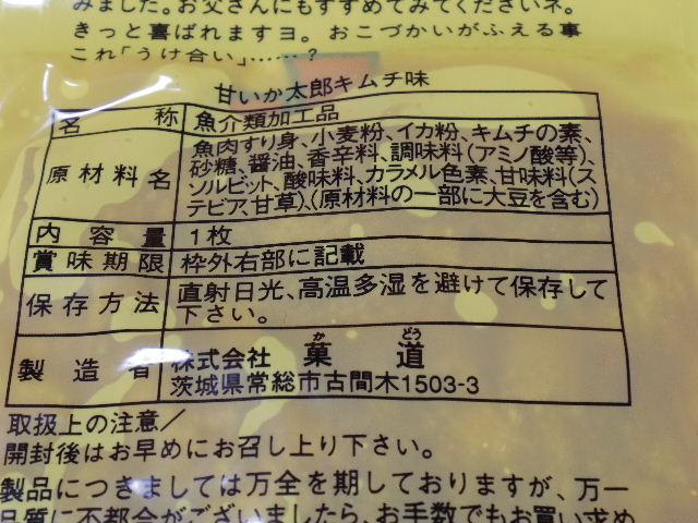 甘いか太郎キムチ味09