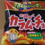 今回のおやつ:湖池屋の「世界のカラムーチョ 台湾 ホットチリ味」を食べる!