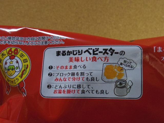 まるかじりベビースター チキン味03
