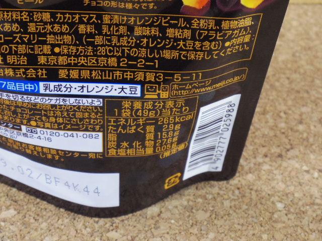 オランジェット ビターチョコレート07