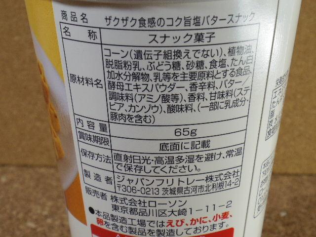 ローソンセレクト ザクザク食感のコク旨塩バタースナック05