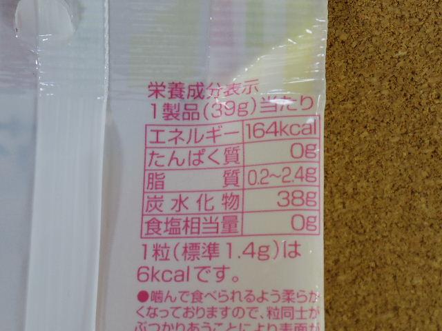 花糖菓06