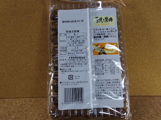 大幸製菓 厚焼き黒糖02