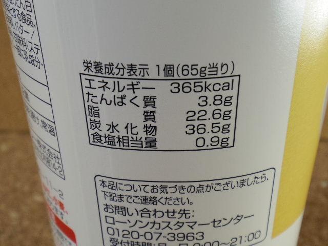 ローソンセレクト ザクザク食感のコク旨塩バタースナック06 width=