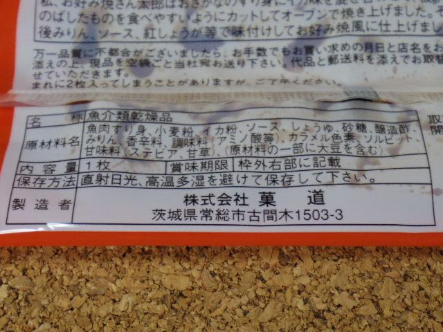 お好み焼さん太郎06