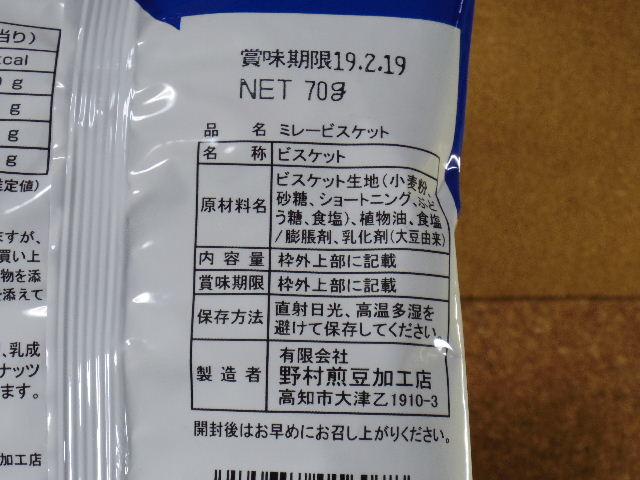 のむらミレービスケット05