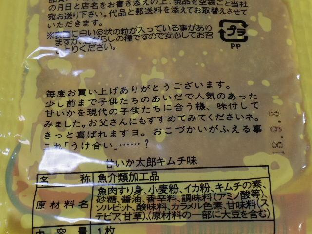 甘いか太郎キムチ味03