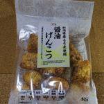 今回のおやつ:「セブンプレミアム 新潟県産もち米使用 醤油げんこつ」を食べる!