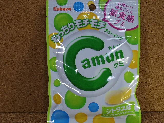 カムングミ シトラス味01