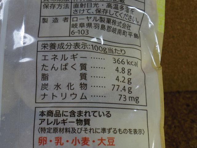 セブン ミルク風味の鈴カステラ06