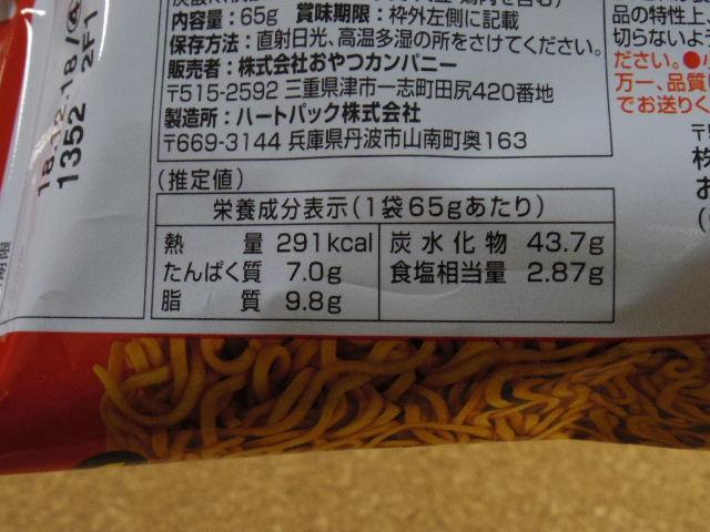 まるかじりベビースター チキン味07