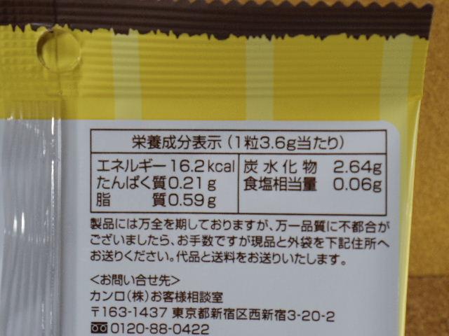 ナッツボン 塩キャラメル味07