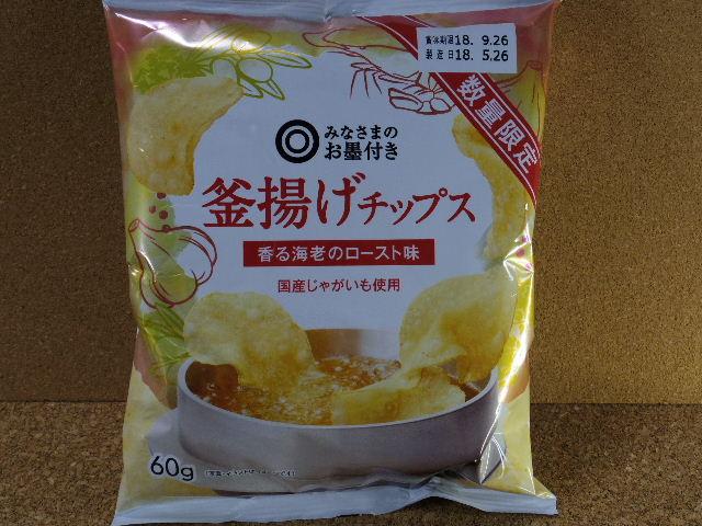 みなさまのお墨付き 釜揚げチップス香る海老のロースト味01