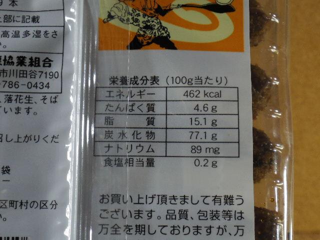 大幸製菓 厚焼き黒糖07
