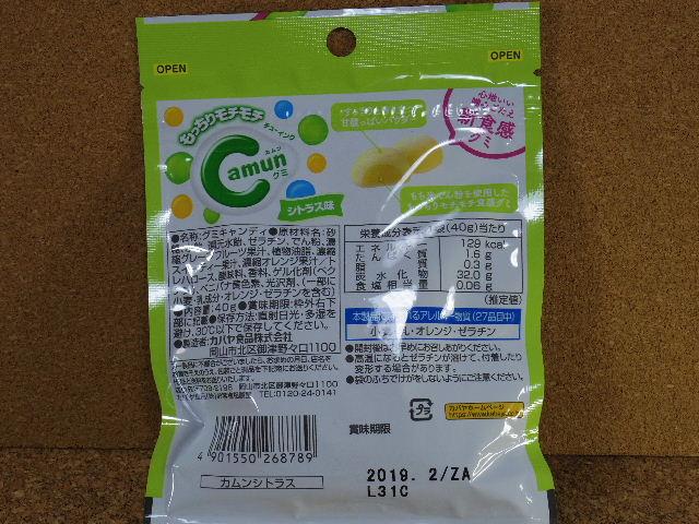カムングミ シトラス味02