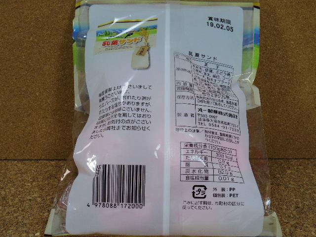 乳菓サンド02