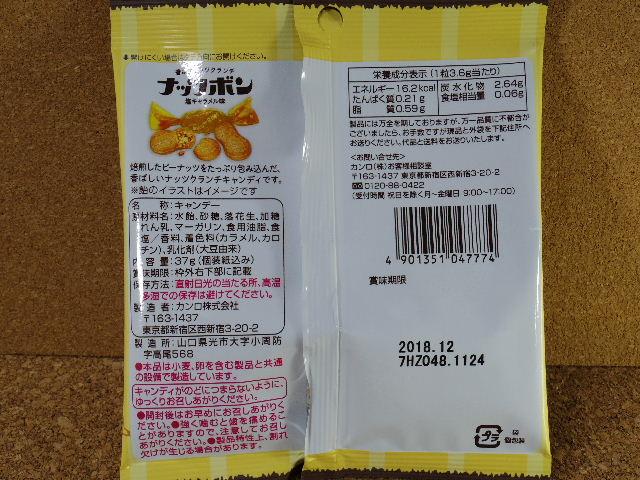 ナッツボン 塩キャラメル味02