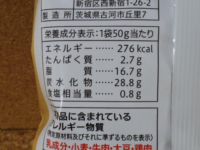 ペッパーステーキ風味の細切りポテト06